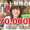 朝の3分で889,000円でした。