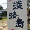夢泉景 別荘 天原( 洲本温泉〜兵庫県)