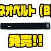 【ダイワ】ガイド用スリット付きロッドベルト「ネオベルト(B)」発売!