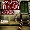 「アジアの日本人町歩き旅」 下川裕治