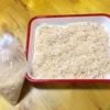 【心がギスギスしない節約】パン屋さんでいただく生パン粉。