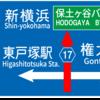 横浜市磯子区から東京都世田谷区までの車窓  | 道路標識を付けて作成してみました。