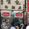 香港 有記粉面廠で蛯子麺を買って帰ろう 〜 湾仔エリア〜