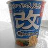 姫路のリバーシティでサンヨー食品の東京蔵前「極貝だし塩らーめん」を買って食べた感想