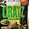 CRATZ 枝豆 食べてみた!!
