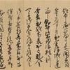 天正11年4月29日狩野秀治・直江兼続宛羽柴秀吉書状を読む