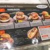 浅野屋の低糖質バンズ ハンバーガー(品川)