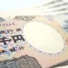 我々は日本銀行の決算を見たことがあるか
