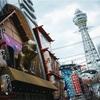 【※実体験記】私が感じた『大阪』と『東京』の違い