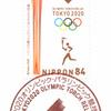 【特印】東京2020オリンピック・パラリンピック競技大会 TOKYO2020 OLYMPIC TORCH RELAY(2020.3.12押印)