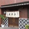 12日目(東京)