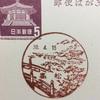 香川県 高松郵便局 古い風景印