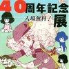 漫画同人誌、発足40周年記念!! 『漫画の手帖』40周年記念展