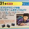 【夏休みわくわくイベント】キッズプログラミング体験イベントを開催します 2018.07.31