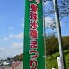 幸手曼珠沙華祭・東京スカイツリーとダンボーさん