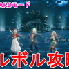 【FF7R】レジェンドモンスターズ攻略!未知との遭遇!モルボル!Malboro!くさい息!【FFⅦ リメイク/Final fantasy Ⅶ Remake/ファイナルファンタジーVII リメイク】
