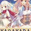 2chで話題のエロゲ KARAKARA2【R18化パッチデータ】