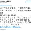 宮沢章夫が早稲田で俳優をタコ殴り