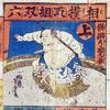 相撲取組双六 その1 相撲字クイズ