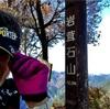 【幸せな結末w】お一人様☆高水山三山トレイル 最終回