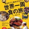 西川治「死ぬまでに絶対行きたい 世界一周 食の旅」559冊目