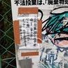 西成で暮らす。45日目 「電波系の真剣さ」