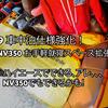 NV350お手軽就寝スペース拡張 ver.2 :ハイエースでできるアレ、NV350でもできるといいな