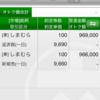 9/14振り返り(4507デイトレ、1824利益確定)