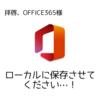 【Win10×Office365Tips】既定の保存場所を変更する方法