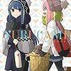 TVアニメ「ゆるキャン△」公式ガイドブックを読みました