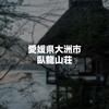 愛媛県大洲市の観光名所「臥龍山荘」は心が落ち着くいちおしスポットです!