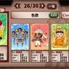 対戦 2/19 変態祭レビュー(全77)