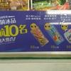 台湾セブンイレブンのアイスクリーム