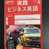 NHK英語講座始まる 其の参・英語とジャズの共通点