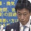 GoToトラベル 札幌大阪宮城予約済みも除外へ!除外地域の住民は対象へ!キャンセル料補償
