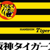 第26回・魅力的な阪神タイガースのコラボを紹介