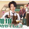 中村倫也company〜「まるで視聴率信者のように〜」
