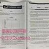 【スペイン語独学】6月14日の勉強記録 DELEB2合格への道29