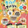 【お出かけ情報】秋色づく田子町で開催!「タプコプマルシェ」に出かけよう