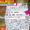 「MaxValu」(なご店)の「火・水限定バーグのり弁当」 321−161(半額)−8円