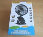クリップ式扇風機レビュー!KEYNICE充電式卓上扇風機の使い方・性能・サイズ・静穏性詳細!