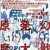 唐沢なをき検証blog12.