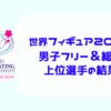 【結果・男子フリー(FS)】世界フィギュアスケート選手権2019・公式動画あり