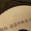 映画『桐島、部活辞めるってよ』を語る