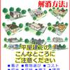 平屋で家づくりをお考えの方、こんなところにご注意ください。後悔しない平屋の家づくりを実現するために、ぜひこの冊子「平屋建ての落とし穴と解消方法」をご一読下さい。