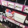 【パッケージ】ビールの常識とワインの常識