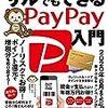 北朝鮮ですらQRコード決済始まるし、今でもデビットカードでの支払いが主流なのに現金派の人は何なんだろう?