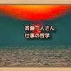 斉藤一人さん 仕事の哲学