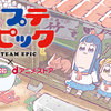 dアニメストア×『ポプテピピック』コラボキャンペーン実施