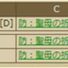 Dランクスキル合成確率メモ:戦国IXA  F/FFFF:D/FFFF